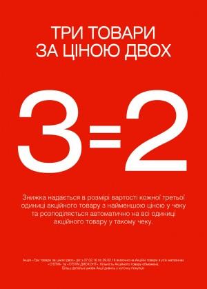 ostin_sale_POS_180216_ua_v2_A4v+5mm