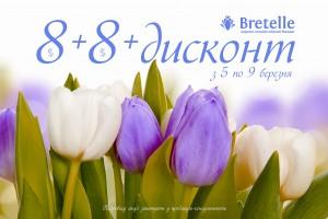 Бретель - Информер - 8 марта - укр