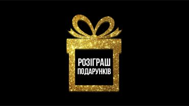 фб подарок