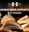 Книжковий ярмарок в ТРЦ Конкорд