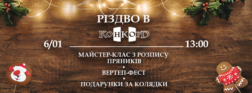 конкорд риздво фб