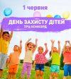 День Захисту Дітей в ТРЦ Конкорд