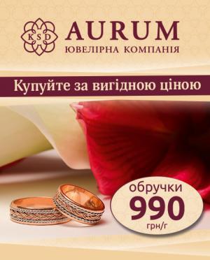 Конкорд Аурум_кольца_460x570