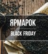 Ярмарок Black Friday