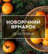 """Новорічний ярмарок в ТРЦ """"Конкорд"""""""