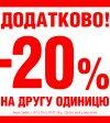 -20% на другу одиницю