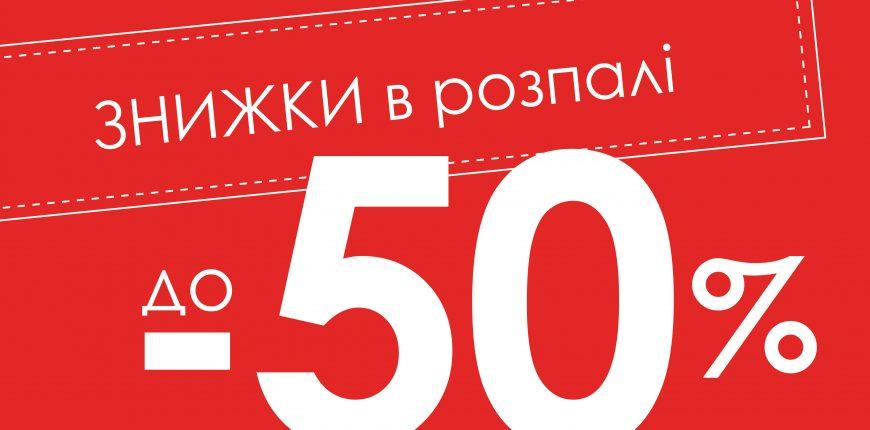 ostin_SS18_Sale_50_20181211_ua_3.0_678x490