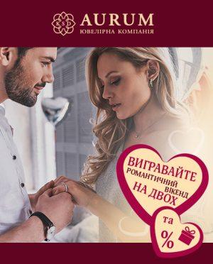 Аурум_романтичний_вікенд_460x570