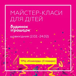 МАЙСТЕР-КЛАСИ