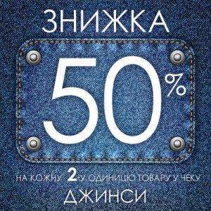 ostin_Jeans-50pct_400x400px_01