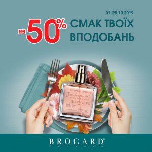 50_Sale1080х1080 UKR