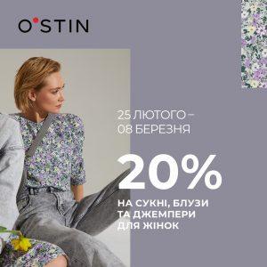 ostin_20pct_20210216_women_1080x1080px_ua_03