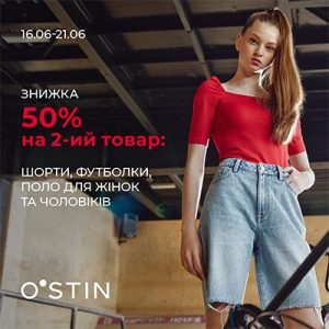 ostin_50pct_VtorayaVeshch_20210614_400x400px_ua_01