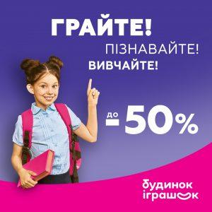 960х960_Back_to_shcool_2021_ukr